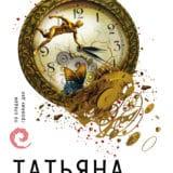 «Часы, идущие назад» Татьяна Степанова