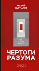 «Чертоги разума. Убей в себе идиота!» Андрей Курпатов