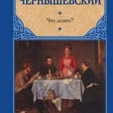 «Что делать?» Николай Чернышевский