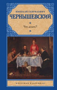 Что делать Николай Чернышевский