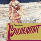 «Дама из сугроба» Екатерина Вильмонт
