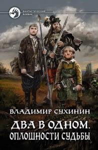 «Два в одном. Оплошности судьбы» Владимир Сухинин