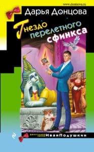 «Гнездо перелетного сфинкса» Дарья Донцова