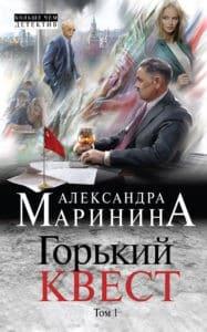 «Горький квест. Том 1» Александра Маринина