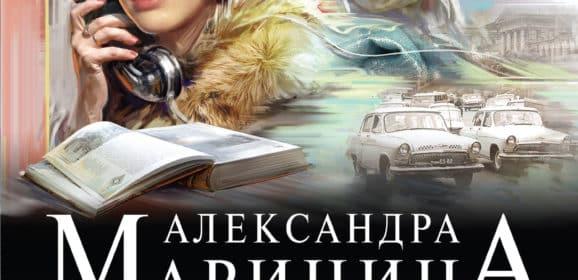 «Горький квест. Том 2» Александра Маринина