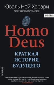 «Homo Deus. Краткая история будущего» Юваль Харари