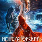 «Императорский отбор» Виктория Свободина