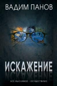 «Искажение» Вадим Панов