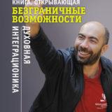 «Книга, открывающая безграничные возможности. Духовная интеграционика» Константин Довлатов