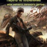 «Книга вторая: Ничего личного, детка… СКАЙТЭК 2» Алекс Нагорный