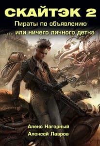 «Книга вторая Ничего личного, детка… СКАЙТЭК 2» Алекс Нагорный