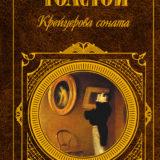 «Крейцерова соната» Лев Толстой