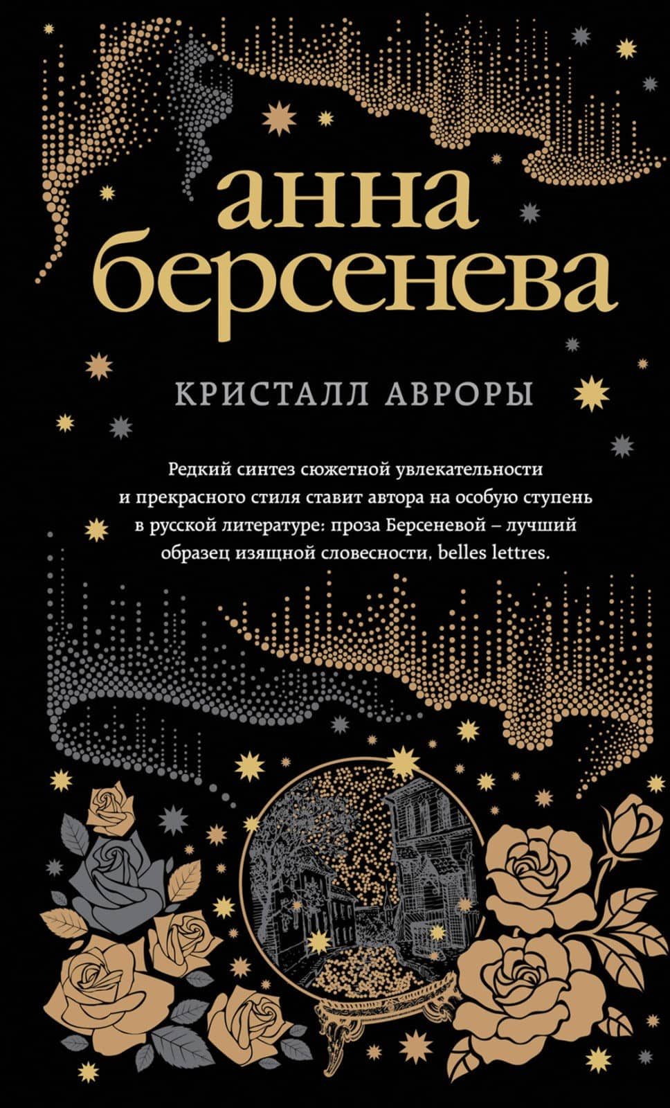«Кристалл Авроры» Анна Берсенева