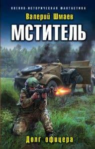 «Мститель. Долг офицера» Валерий Шмаев