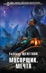 «Мусорщик. Мечта» Евгений Щепетнов