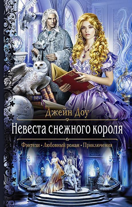 «Невеста снежного короля» Джейн Доу
