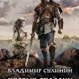 «Первые сполохи войны» Владимир Сухинин