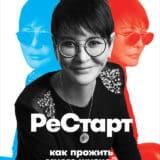 «Рестарт: Как прожить много жизней» Ирина Хакамада