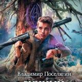 «Рунный маг» Владимир Поселягин