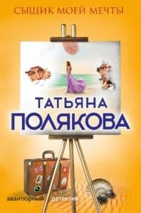«Сыщик моей мечты» Татьяна Полякова