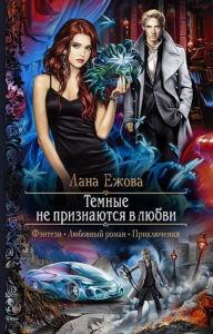 «Тёмные не признаются в любви» Лана Ежова