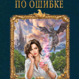 «Ведьма по ошибке» Анна Бруша