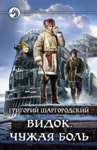 «Видок. Чужая боль» Григорий Шаргородский