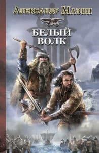 «Белый Волк» Александр Мазин
