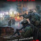 «Экспедитор» Александр Афанасьев