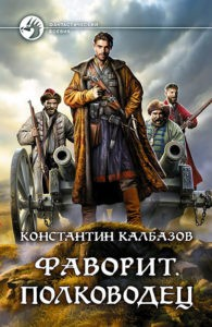 «Фаворит. Полководец» Константин Калбазов