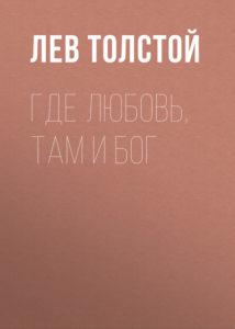 «Где любовь, там и Бог» Лев Толстой