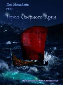 «Герои Озерного Края» Дем Михайлов