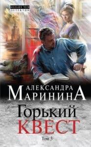 «Горький квест. Том 3» Александра Маринина