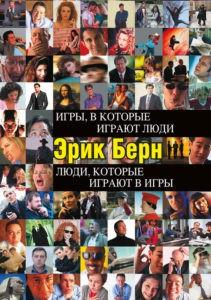 «Игры, в которые играют люди. Люди, которые играют в игры (сборник)» Эрик Берн