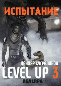 «Level Up 3. Испытание» Данияр Сугралинов