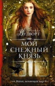 «Мой снежный князь» Франциска Вудворт