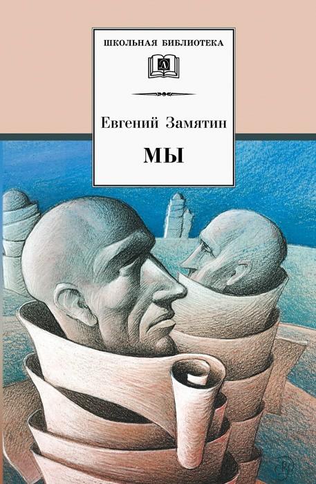«Мы (сборник)» Евгений Замятин