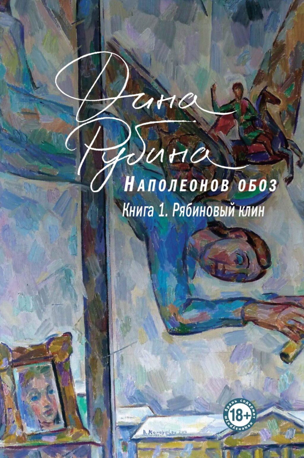 «Наполеонов обоз. Книга 1. Рябиновый клин» Дина Рубина