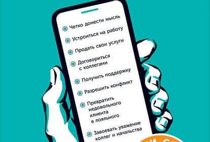 «Новые правила деловой переписки» Максим Ильяхов, Людмила Сарычева
