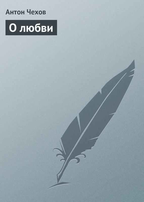 «О любви» Антон Чехов