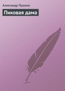 «Пиковая дама» Александр Пушкин