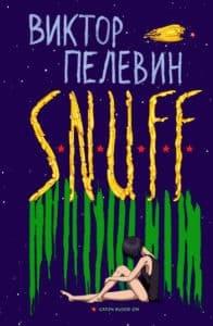 «S.N.U.F.F.» Виктор Пелевин