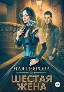 «Шестая жена» Ная Геярова