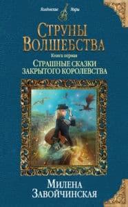 «Струны волшебства. Книга первая. Страшные сказки закрытого королевства» Милена Завойчинская