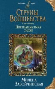 «Струны волшебства. Книга вторая. Цветная музыка сидхе» Милена Завойчинская