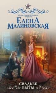 «Свадьбе быть!» Елена Малиновская