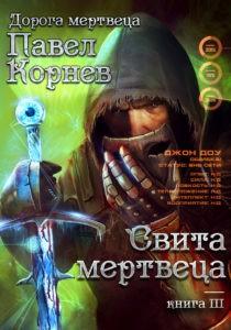«Свита Мертвеца» Павел Корнев