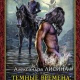 «Темные времена. Враг» Александра Лисина