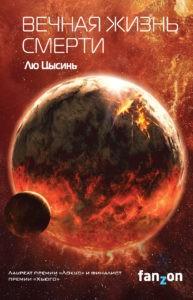 «Вечная жизнь Смерти» Лю Цысинь