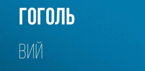 «Вий» Николай Гоголь